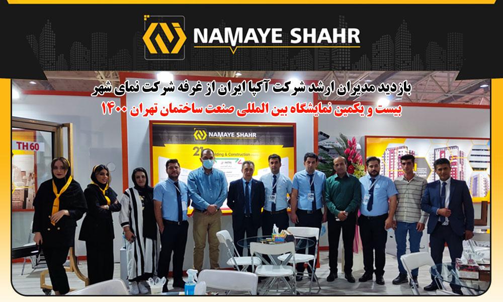 بازدید مدیران ارشد شرکت آکپا ایران از غرفه نمای شهر
